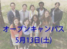 OpenCampus_Japanese