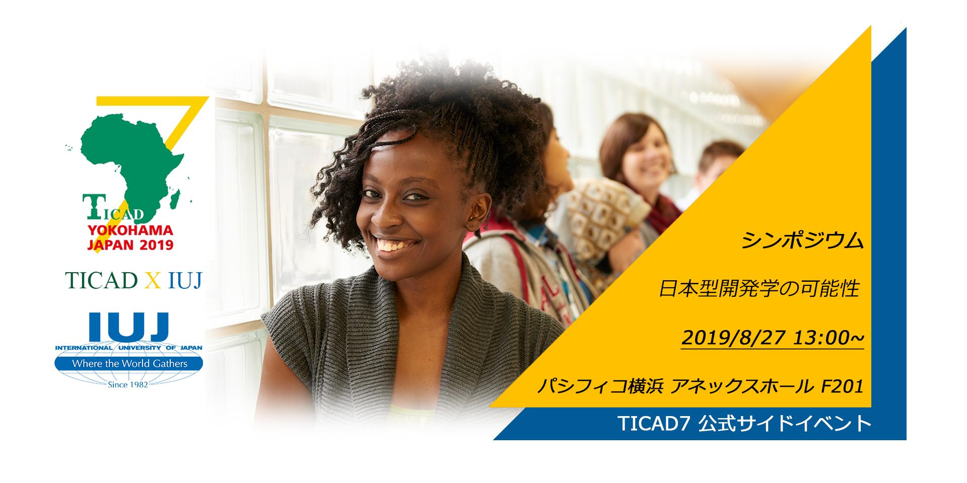 TICAD7-Symposium