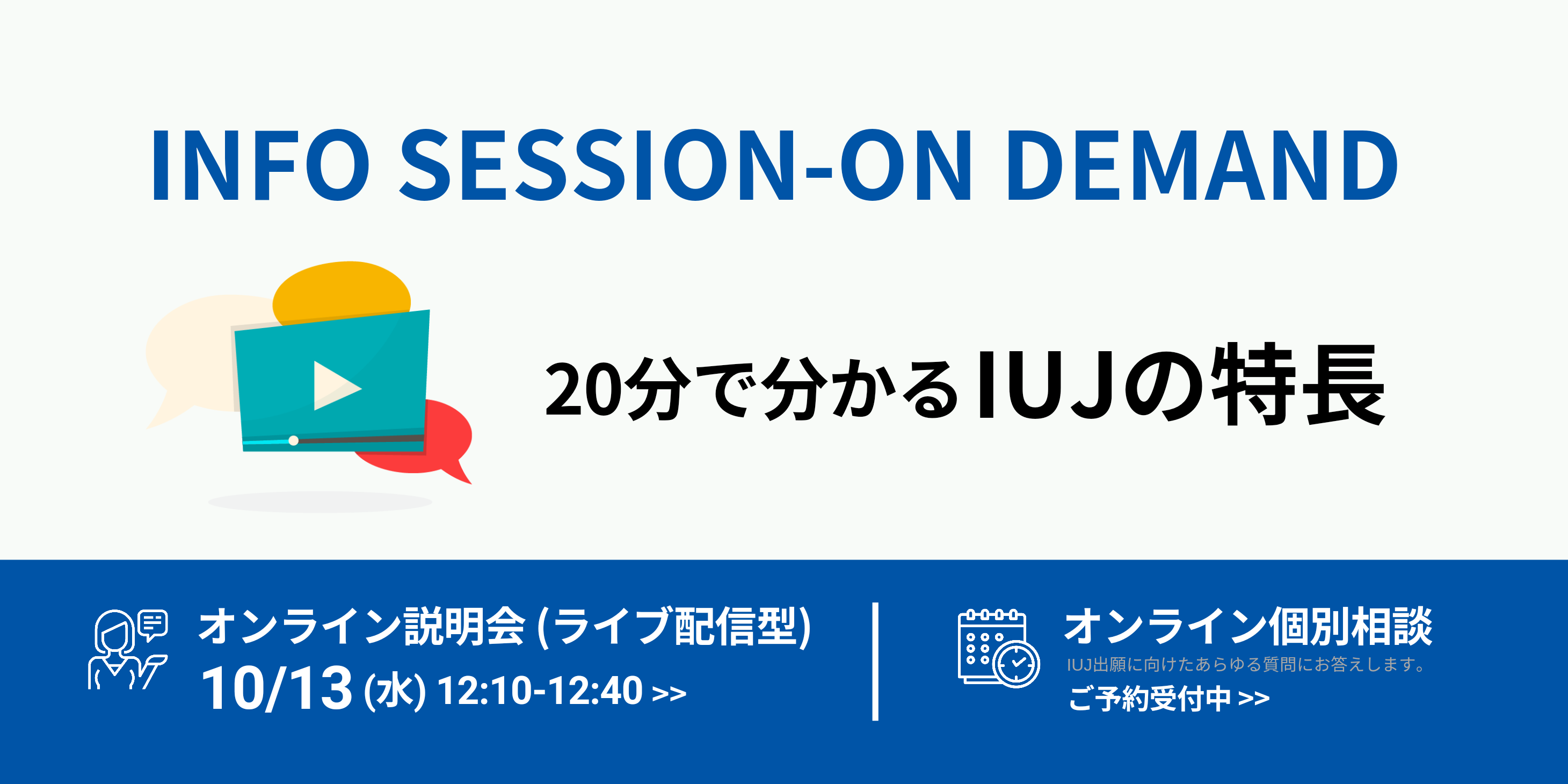 Info Session On Demand
